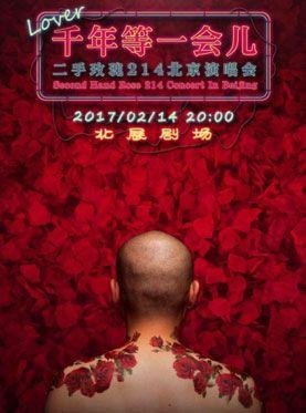 """2017""""千年等一会儿""""二手玫瑰214北京演唱会"""