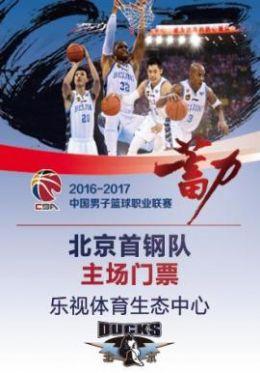 CBA北京首钢队主场比赛2016-2017赛季