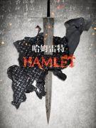 国家大剧院制作莎士比亚话剧《哈姆雷特》