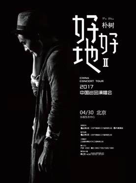 """朴树""""好好地II""""2017中国巡回演唱会北京站"""