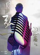 中国当代著名导演作品邀请展:田沁鑫导演作品《聆听弘一》