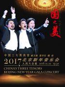 2017中国三大男高音北京新年音乐会