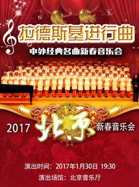 爱乐汇《拉德斯基进行曲》—2017迎新春中外经典名曲新春音乐会