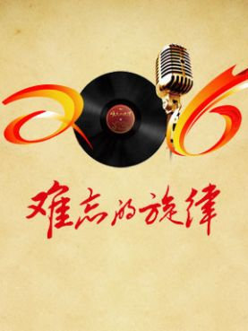 难忘的旋律:迎新春中外经典歌曲音乐会