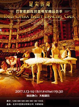 法国巴黎歌剧院—芭蕾明星精品荟萃《足尖传奇》
