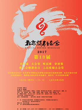 第十三届北京新春音乐会
