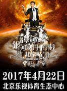 谭咏麟银河岁月40载巡回演唱会北京站