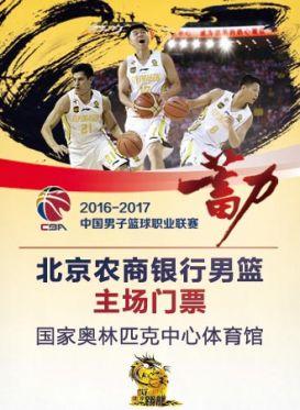 2016—17赛季CBA联赛北京农商银行男篮主场门票