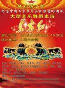 大型音乐舞蹈史诗《东方红》—纪念中国工农红军长征胜利80周年