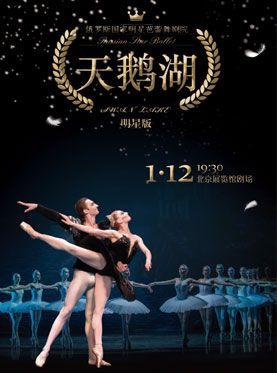 俄罗斯国家明星芭蕾舞团《明星版天鹅湖》