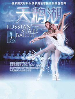 俄罗斯芭蕾舞剧院经典芭蕾舞剧《天鹅湖》