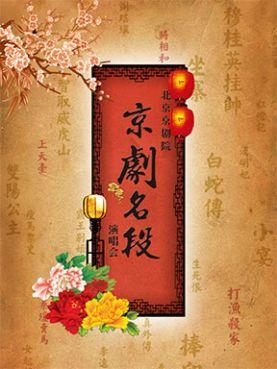 北京京剧院 京剧折子戏《三岔口》《游龙戏凤》