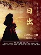 北京人民艺术剧院话剧《日出》