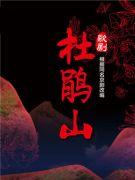 北京歌剧舞剧院歌剧《杜鹃山》