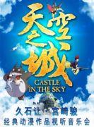 《天空之城—久石让宫崎骏经典动漫作品视听音乐会》