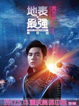 """周杰伦2017""""地表最强""""世界巡回演唱会—重庆站"""