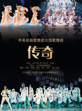 中央民族歌舞团大型歌舞剧《传奇》