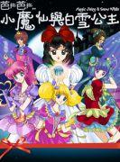 【儿童戏】时尚经典儿童舞台剧《小魔仙与白雪公主》