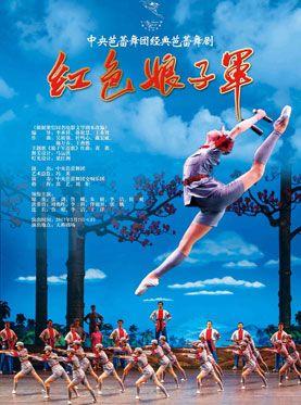 庆祝中国人民解放军建军90周年 中央芭蕾舞团经典芭蕾舞剧《红色娘子军》