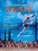 """庆祝中国人民解放军建军90周年暨""""三八""""国际妇女节107周年 中央芭蕾舞团经典芭蕾舞剧《红色娘子军》"""
