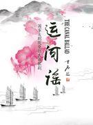 国家大剧院制作中国歌剧《运河谣》