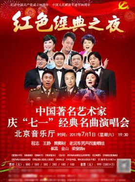 """红色经典之夜—""""庆七一""""经典名曲专场演唱会"""
