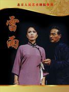 北京人民艺术剧院话剧《雷雨》