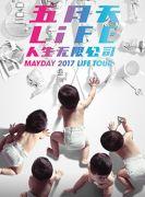 2017五月天 LIFE [ 人生无限公司 ] 巡回演唱会—广州站