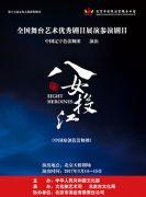 全国舞台优秀剧目艺术展演 北京市剧院运营服务平台演出剧目 中国原创芭蕾舞剧《八女投江》
