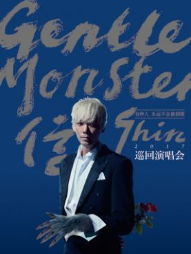 信GentleMonster2017巡回演唱会—北京站