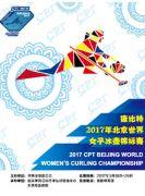 2017年世界女子冰壶锦标赛