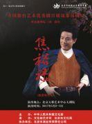 全国舞台艺术优秀剧目展演 北京市剧院运营服务平台演出剧目 豫剧《焦裕禄》