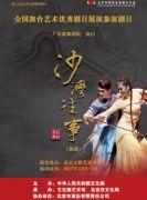 全国舞台艺术优秀剧目展演 北京市剧院运营服务平台演出剧目 舞剧《沙湾往事》