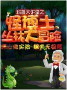 科学实验秀《怪博士丛林大冒险》