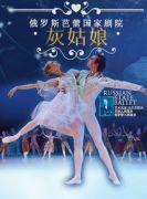 爱乐汇俄罗斯芭蕾国家剧院芭蕾舞《灰姑娘》
