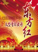 纪念抗日战争爆发80周年—大型音乐史诗《东方红》
