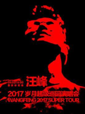 2017汪峰岁月超级巡回演唱会