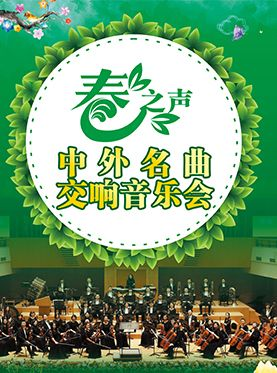 春之声—中外名曲大型交响音乐会