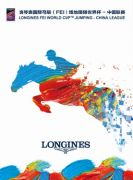 2017浪琴表国际马联(FEI)场地障碍世界杯—中国联赛总决赛