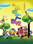 中国儿童中心剧院亲子主题音乐会《小动物大联欢》