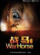 中国国家话剧院出品演出《战马》