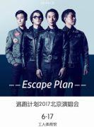 2017逃跑计划北京演唱会