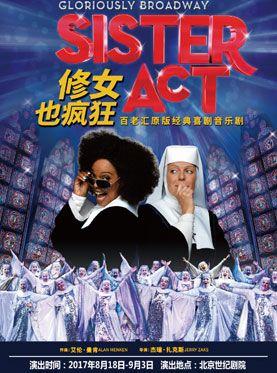 百老汇原版经典喜剧音乐剧《修女也疯狂》