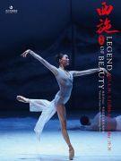 泱泱国风舞动经典—苏州芭蕾舞团民族芭蕾舞剧《西施》
