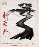 北京央华出品舞台剧《新原野》