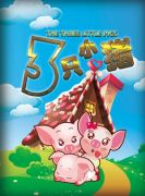 经典励志儿童舞台剧《三只小猪》