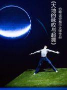 中央芭蕾舞团《大地的咏叹与起舞》首演 约翰诺伊梅尔大师作品