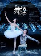 中央芭蕾舞团 芭蕾舞剧《舞姬》