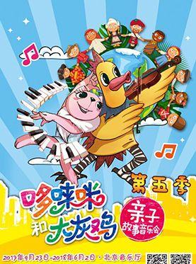 """""""哆唻咪和大灰鸡""""亲子故事亿万先生—《钢琴是怎样练成的》"""