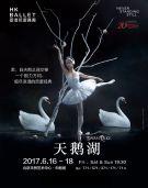 香港芭蕾舞团经典作品《天鹅湖》